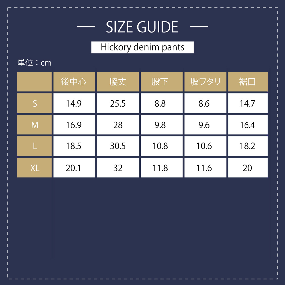 size_hickorypants-2